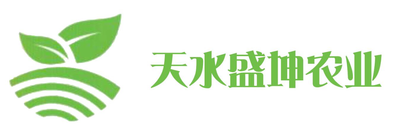 天水盛坤农业有限责任公司